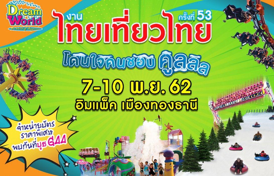 เที่ยวดรีมเวิลด์ ราคาพิเศษ งานไทยเที่ยวไทย โดนใจคนชอบคูล มาจัดได้เลย 7 – 10 พ.ย.62 ที่อิมแพค เมืองทองธานี