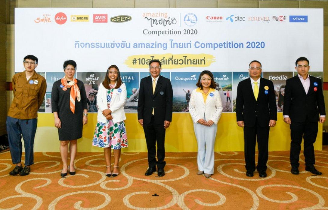 """ททท.เปิดตัวกิจกรรมการแข่งขัน """"Amazing ไทยเท่ Competition 2020"""" (อะเมซิ่ง ไทยเท่ คอมเพททิชั่น 2020)"""