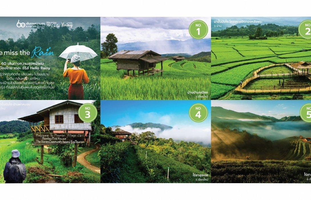 """แพ็คกระเป๋าออกตามหาความสุขกับแคมเปญ """"We miss the rain"""" 60 เส้นทางความสุขหน้าฝน @ เมืองไทย เดอะ ซีรีส์  ให้คนไทยเที่ยวให้ฉ่ำใจตลอดหน้าฝน"""