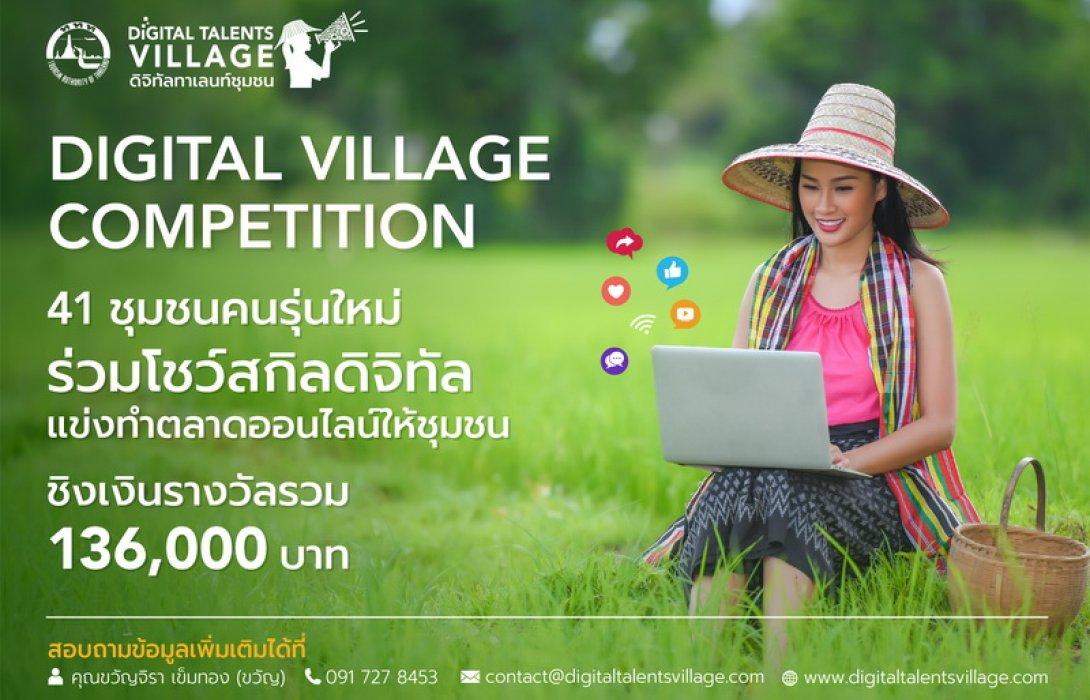 """ททท. เร่งเครื่องดัน """"ทักษะการตลาดดิจิทัลยุคใหม่"""" ให้ 41 ชุมชน จัดการแข่งขัน """"Digital Village Competition"""" ชิงเงินรางวัลมูลค่ารวมกว่า 1 แสนบาท"""