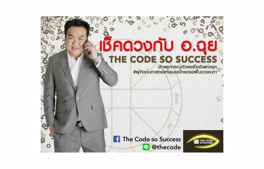 เช็คดวงกับอาจารย์ฉุย THE CODE SO SUCCESS  เดือนกันยายน 2561