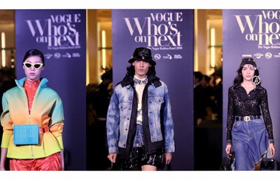 "Vogue Thailand จัดงาน ""VOGUE Who's on Next, The Vogue Fashion fund 2018"" ค้นหาดีไซเนอร์รุ่นใหม่"