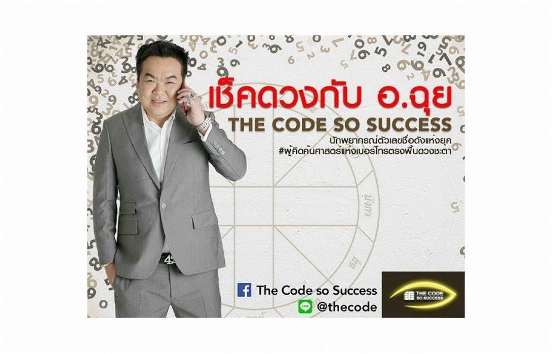 เช็คดวงกับอาจารย์ฉุย THE CODE SO SUCCESS ประจำเดือนกุมภาพันธ์ 2562