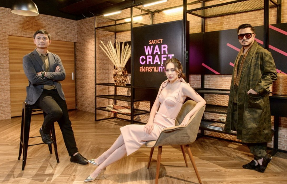 """เผยโฉม 3 เมนเทอร์แนวหน้าแห่ง 3 วงการ แฟชั่น – บันเทิง – หัตถกรรม เฟ้นหาคนรุ่นใหม่ใจรักหัตถกรรม ในรายการ """"SACICT WAR CRAFT สงครามทำมือ"""""""