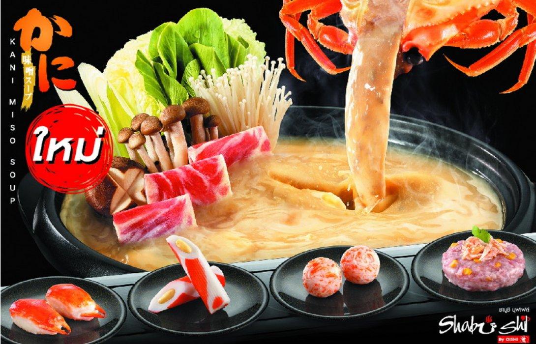 อร่อยแล้ววันนี้ !! ชาบูชิ ซุปมิโซะ มันปู  น้ำซุปที่เปลี่ยนทุกคำให้ล้ำด้วยรสมันปู