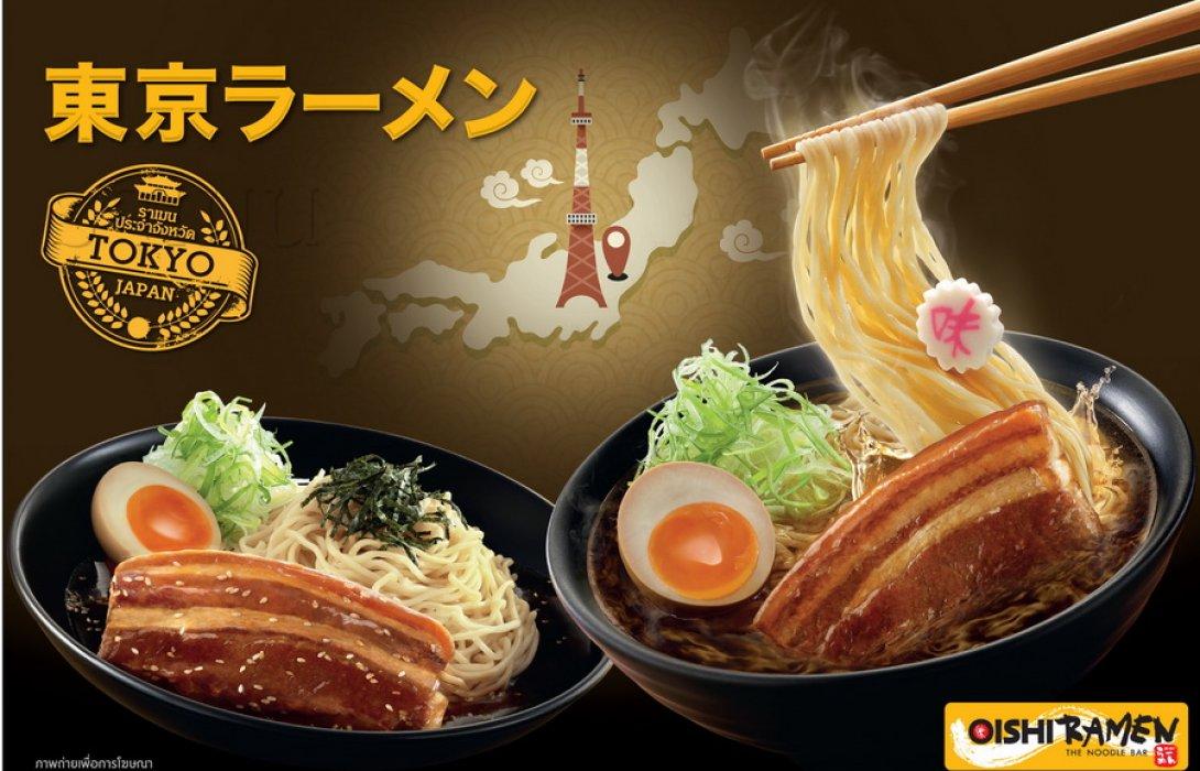 """เสิร์ฟราเมนประจำจังหวัด """"โตเกียว ราเมน""""  รวมสุดยอดทีเด็ด เส้นนุ่มหนึบ หมูชุ่มซอส น้ำซุปนำเข้าจากญี่ปุ่น เต็ม ๆ ในชามเดียว !!!"""