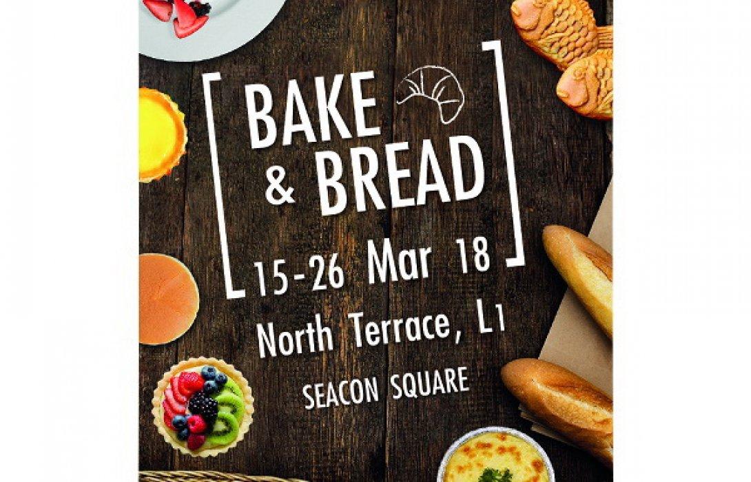 """มิตรรักแฟนคาร์โบไฮเดรต (ห้ามพลาด) งาน """"Bake & Bread"""" เสิร์ฟความอร่อยจากเตามาแล้วจ้า"""