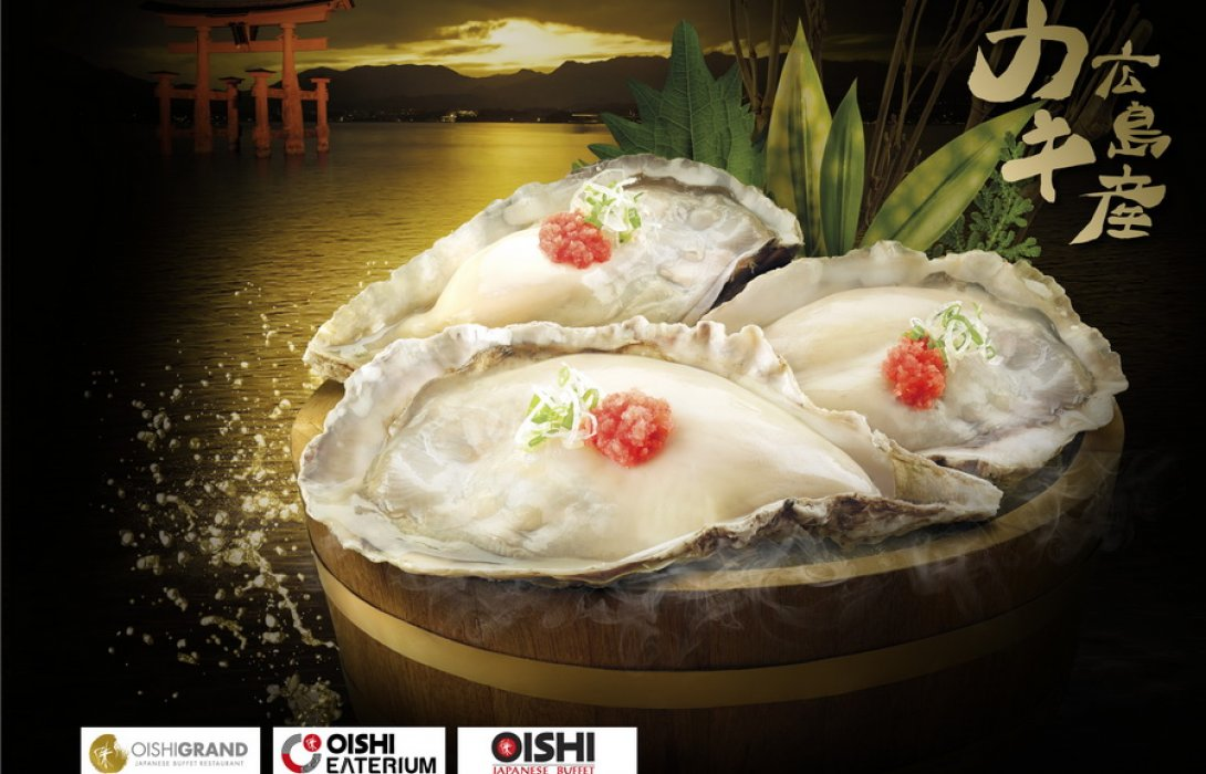 """""""โออิชิ"""" ส่ง ความอร่อย... สดเน้น ๆ !!! กับ """"หอยนางรมฮิโรชิม่า"""" ซาชิมิ ตัวใหญ่..."""