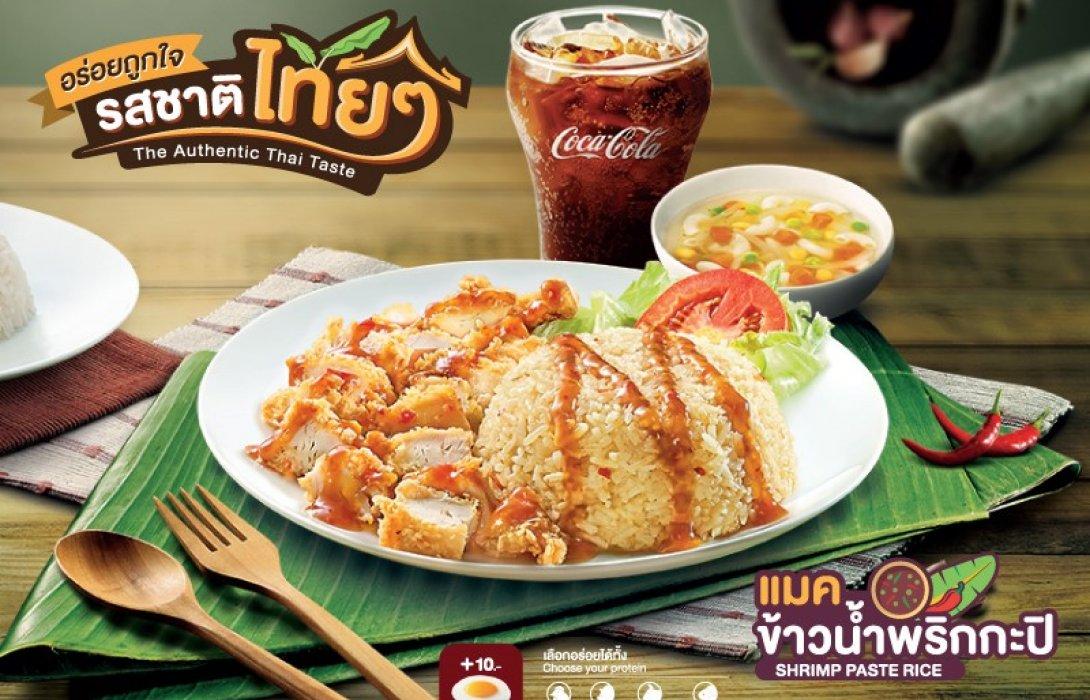 แมคโดนัลด์ เสิร์ฟเมนูใหม่แบบไทยๆ แมคข้าวน้ำพริกกะปิ