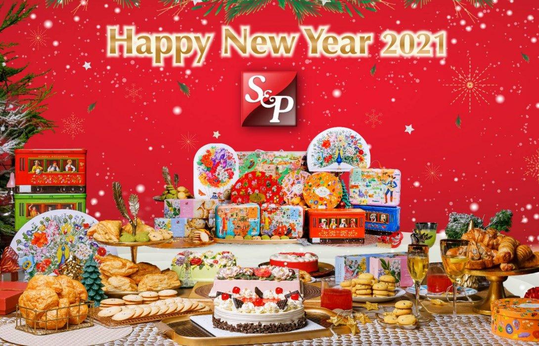'เอส แอนด์ พี' ส่งความสุข ด้วยเค้ก คุกกี้ และชุดตะกร้าของขวัญ ปี 2021