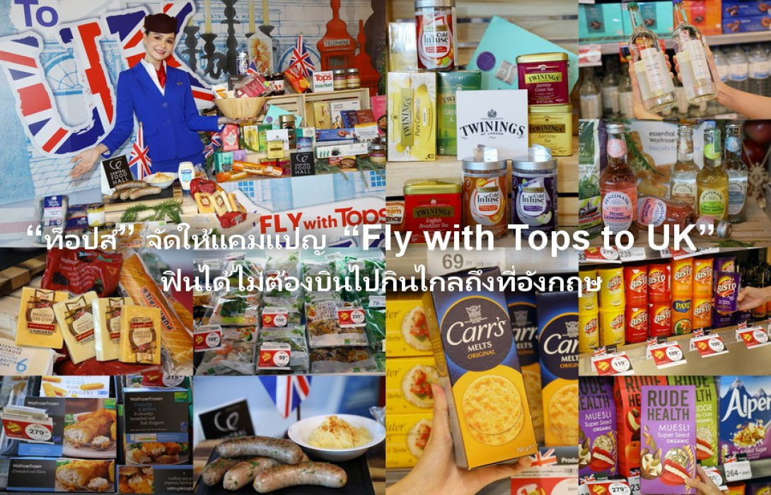 """""""ท็อปส์"""" จัดให้แคมแปญ  """"Fly with Tops to UK""""  ฟินได้ไม่ต้องบินไปกินไกลถึงที่อังกฤษ"""