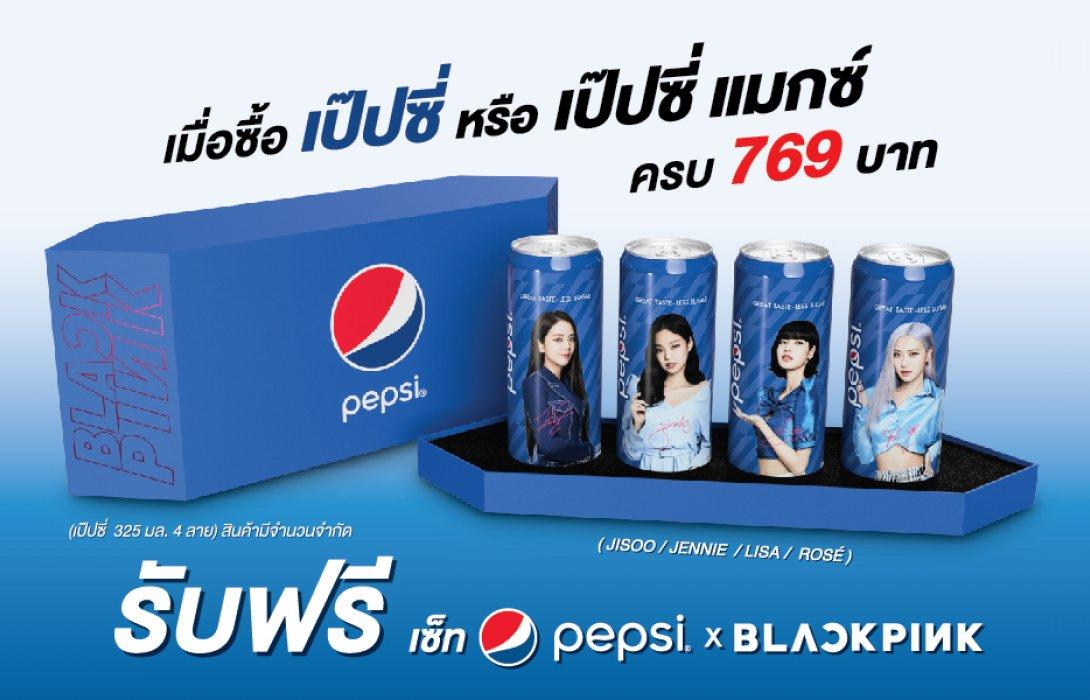 """""""เป๊ปซี่"""" ส่งตรงความฟินสู่บลิ๊งค์ไทย กับเอ็กซ์คลูซีฟบ็อกซ์เซ็ท """"Pepsi x BLACKPINK"""""""