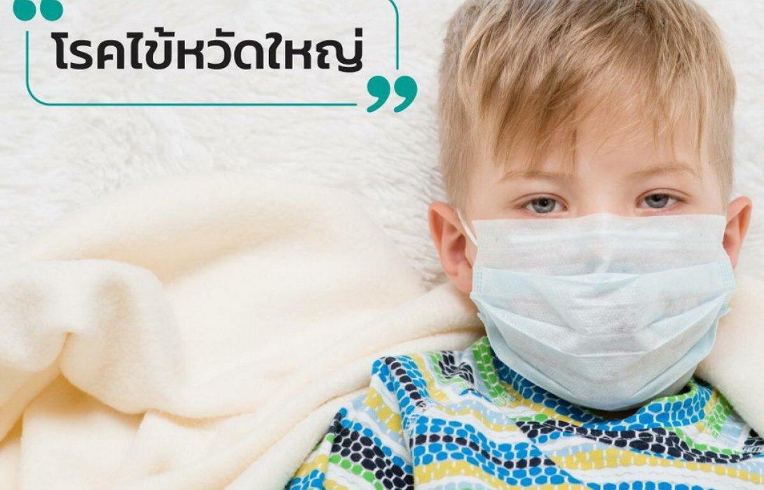 คุณพ่อ คุณแม่ ต้องอ่าน !!  วิธีรับมืออย่างไรไม่ให้ลูกป่วย กับ 5 โรคติดต่อที่มาพร้อมสายฝน