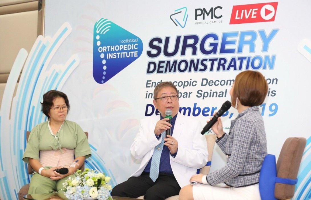 เทคนิคใหม่ผ่าตัดหมอนรองกระดูกทับเส้นประสาทผ่านกล้อง แบบแผลเล็ก เจ็บน้อย หายไว กลับไปทำงานได้ใน 24 ชม.