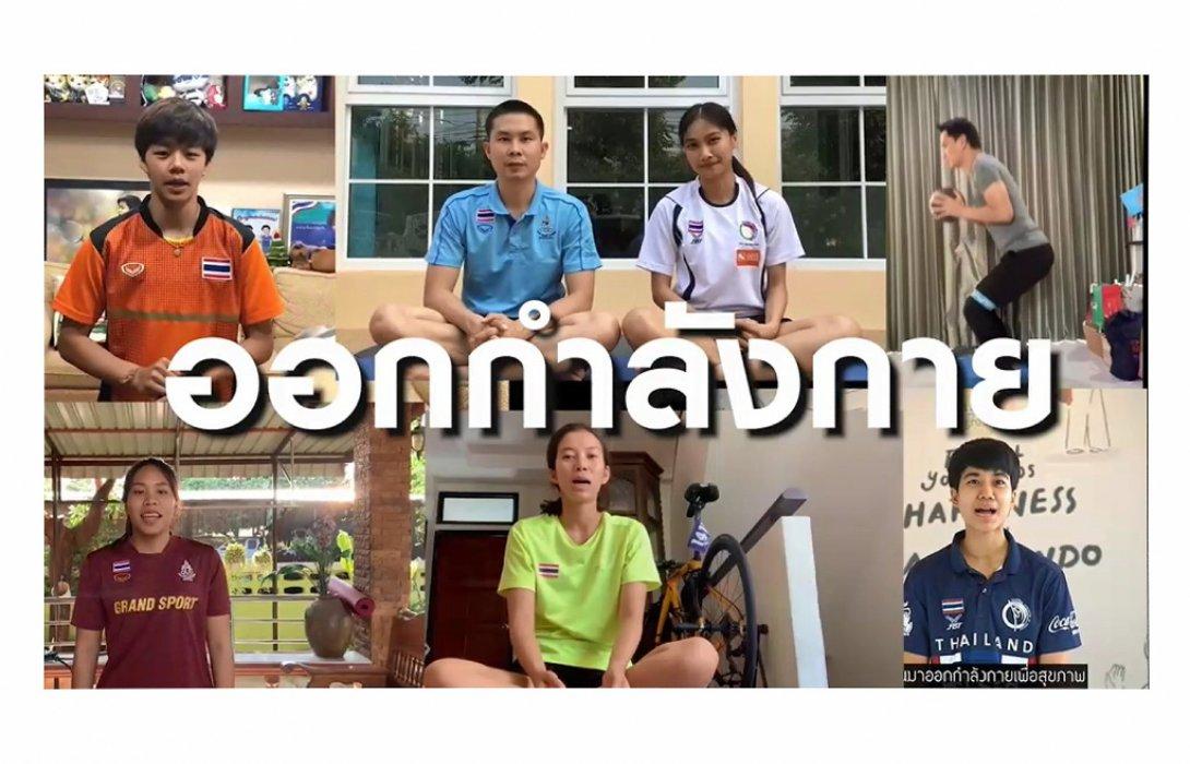 """""""ไปรษณีย์ไทย"""" จับมือ """"นักกีฬาทีมชาติไทย"""" แนะท่าออกกำลังกายง่ายๆ รับเทรนด์ """"วิถีชีวิตใหม่"""" อยากให้คนไทยแข็งแรง!!!"""