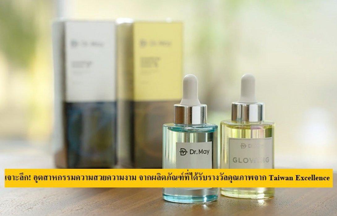 เจาะลึก! กลุ่มอุตสาหกรรมความสวยความงาม จากผลิตภัณฑ์ที่ได้รับรางวัลคุณภาพจาก Taiwan Excellence