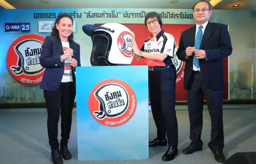 """""""ช่อง GMM25""""จับมือพันธมิตร""""เอ.พี.ฮอนด้า""""ร่วมเตือนสังคมไทยใส่หมวกกันน็อค"""