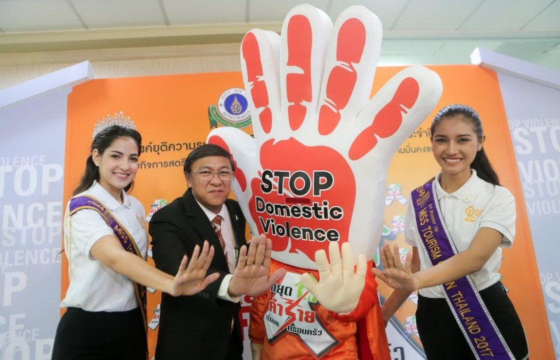 """รณรงค์ยุติความรุนแรงต่อเด็ก สตรี และบุคคลในครอบครัวใต้แนวคิด""""สร้างครอบครัวไร้รุนแร ง ด้วยสื่อสารที่สร้างสรรค์"""""""