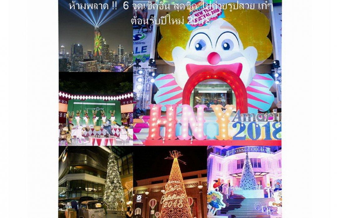 ห้ามพลาด !!  6 จุดเช็คอิน สุดชิค ไปถ่ายรูปสวย เก๋ๆ ต้อนรับปีใหม่ 2018