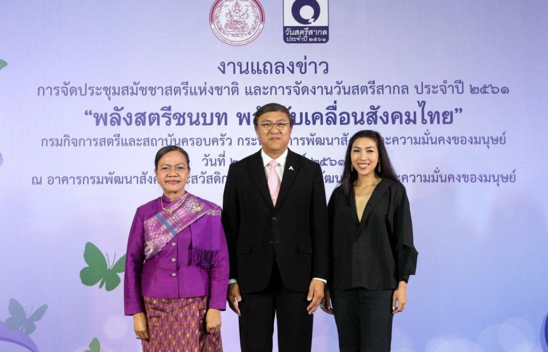 พม.เตรียมจัดงานวันสตรีสากล2561ชูบทบาทสตรีชนบทและสนับสนุนพลังสตรีไทย