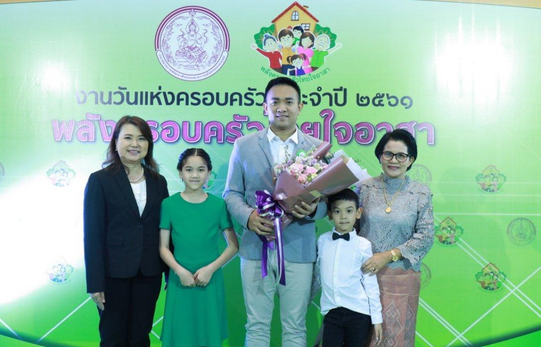 """พม.จัดงานวันแห่งครอบครัว2561เชิดชูเกียรติครอบครัวร่มเย็นชูแนวคิด""""พลังครอบครัวไทยใจอาสา"""""""