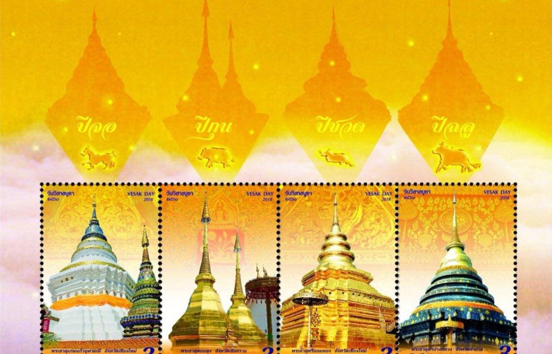 """ไปรษณีย์ไทย เปิดตัวแสตมป์""""วันวิสาขบูชา 2561""""เสริมสิริมงคลด้วยพระธาตุประจำปีเกิด"""