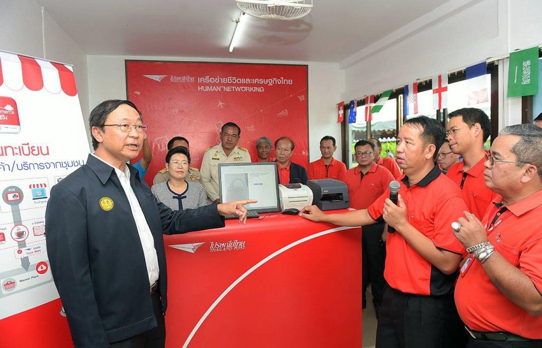 ไปรษณีย์ไทย ปลื้มติดตั้ง POS ชุมชน ครบ 200 จุด ชู 3 ไฮไลท์