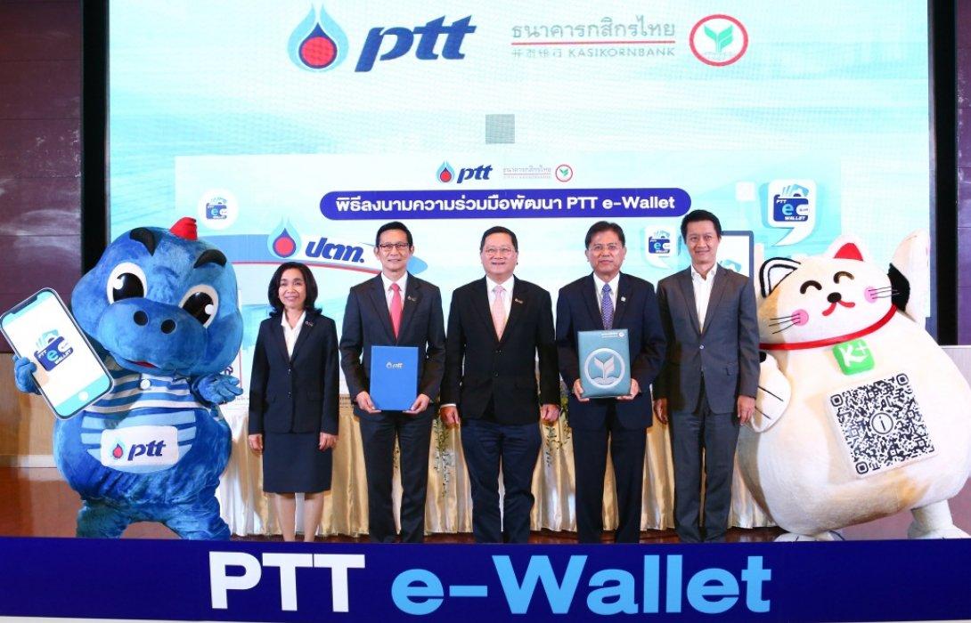 ปตท.บริษัทน้ำมันรายแรกของไทยร่วมพัฒนา PTT e-Wallet กับ KBank ตอบสนองผู้บริโภคยุคดิจิทัล