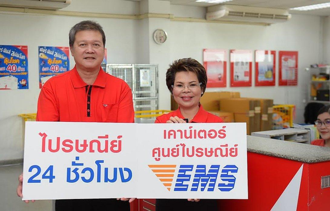 ไปรษณีย์ไทย รุกตลาดอีคอมเมิร์ซ เปิดให้บริการ 24 ชั่วโมง