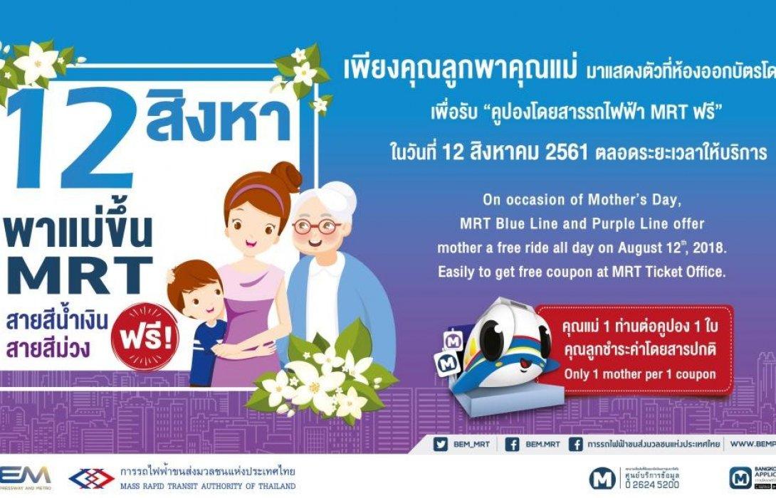 12 สิงหา พาแม่ขึ้น MRT สายสีน้ำเงินและสายสีม่วงฟรี!
