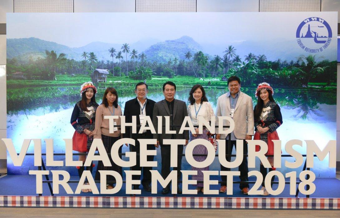 ททท. เปิดงาน Thailand Village Tourism Trade Meet 2018 เปิดตัว 54 ชุมชนท่องเที่ยวเมืองรอง