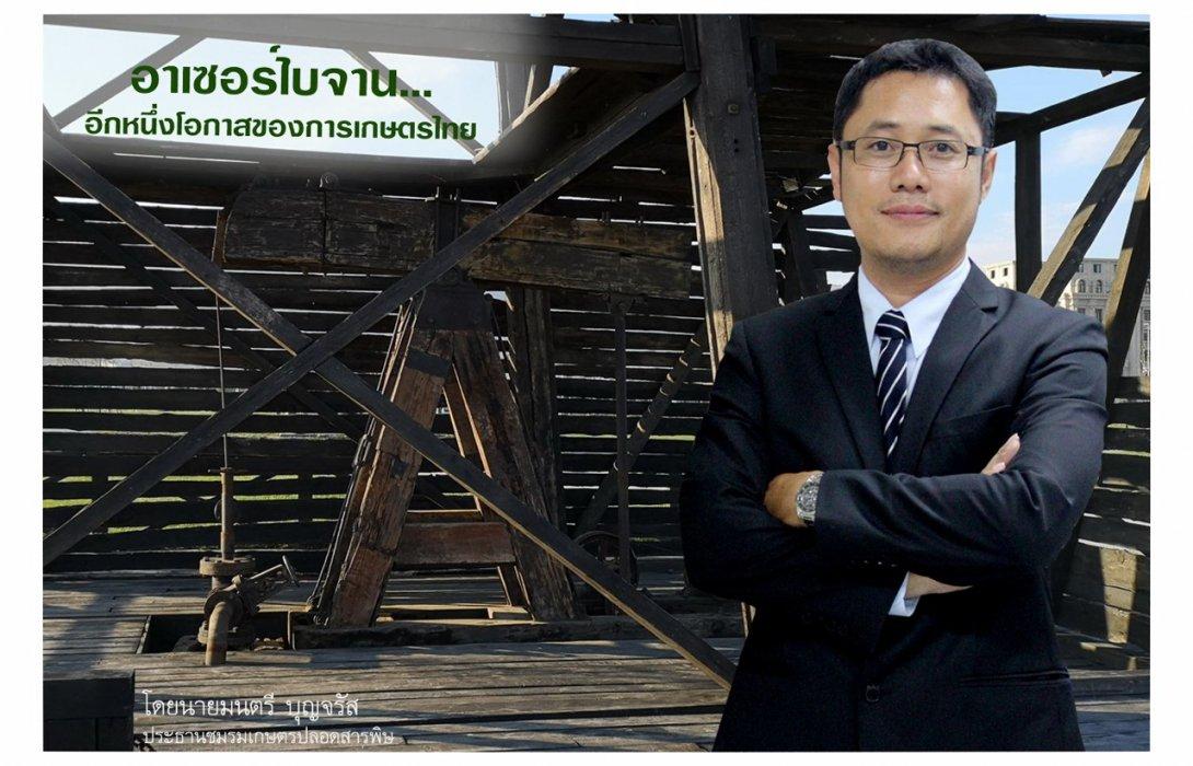 อาเซอร์ไบจาน…อีกหนึ่งโอกาสของการเกษตรไทย