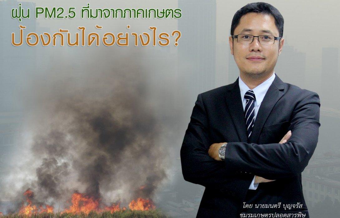 ฝุ่น PM2.5 ที่มาจากภาคเกษตร ป้องกันได้อย่างไร ? ทางนี้มีคำตอบ