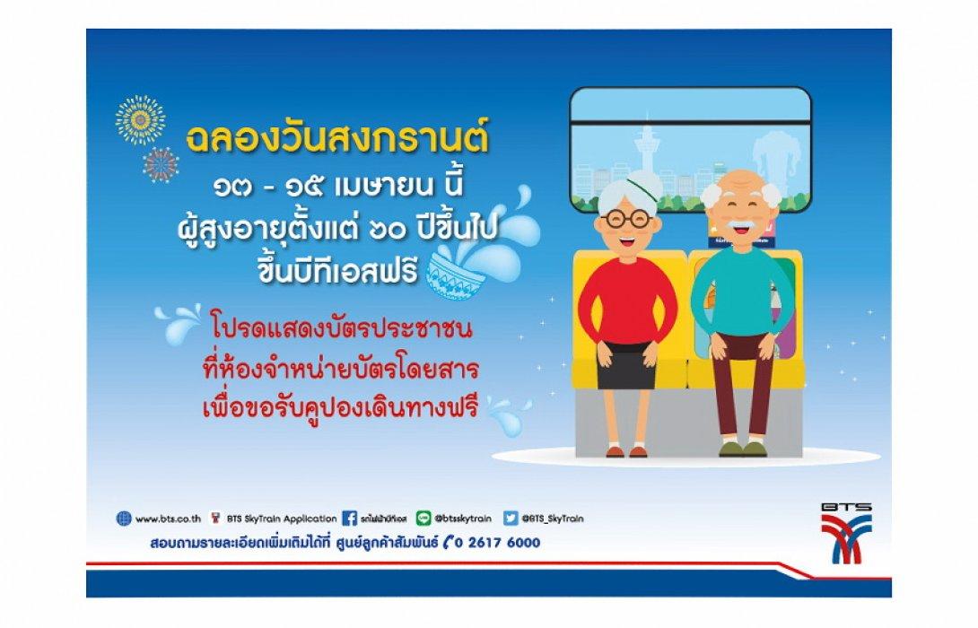 """ฟรี !! """"รถไฟฟ้าบีทีเอส"""" ฉลองเทศกาลสงกรานต์ """"ผู้สูงอายุ"""" นั่งฟรี ระหว่างวันที่ 13-15 เมษายน 2562"""