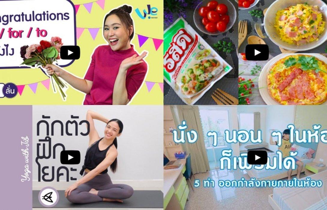 ส่องพฤติกรรมคนไทยนิยมดูอะไรในยูทูป .. ช่วงกักตัวอยู่บ้านเลี่ยงไวรัสโควิด-19