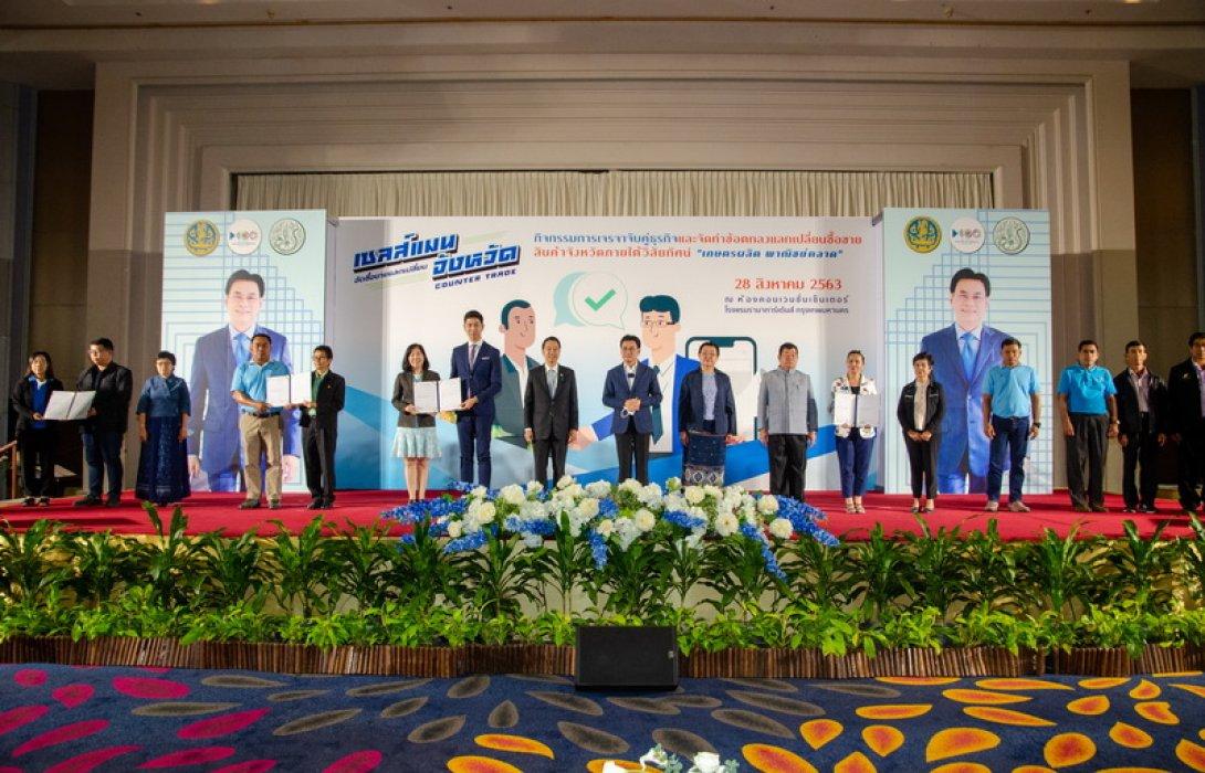 'บิสคลับ จันทบุรี' MOU บ.ควีน ขายทุเรียนเมืองจันท์ 700 ตัน มูลค่า 70 ล้าน