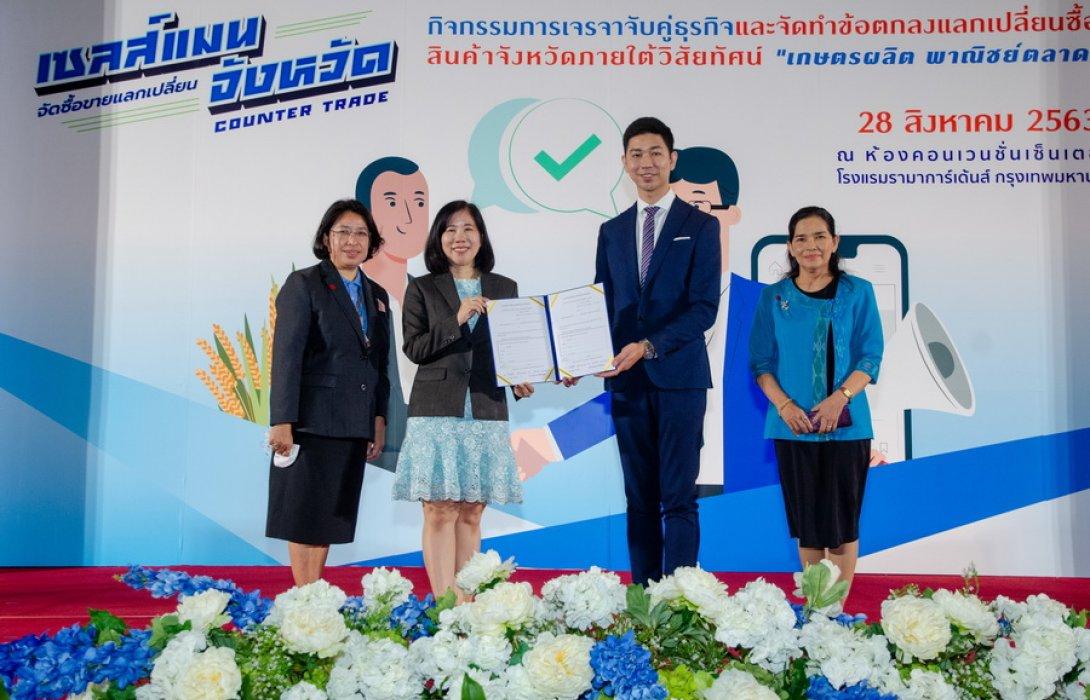 'บิสคลับ จันทบุรี' MOU บ.ควีน ขายทุเรียนเมืองจันท์ 700 ตัน 70 ล้าน