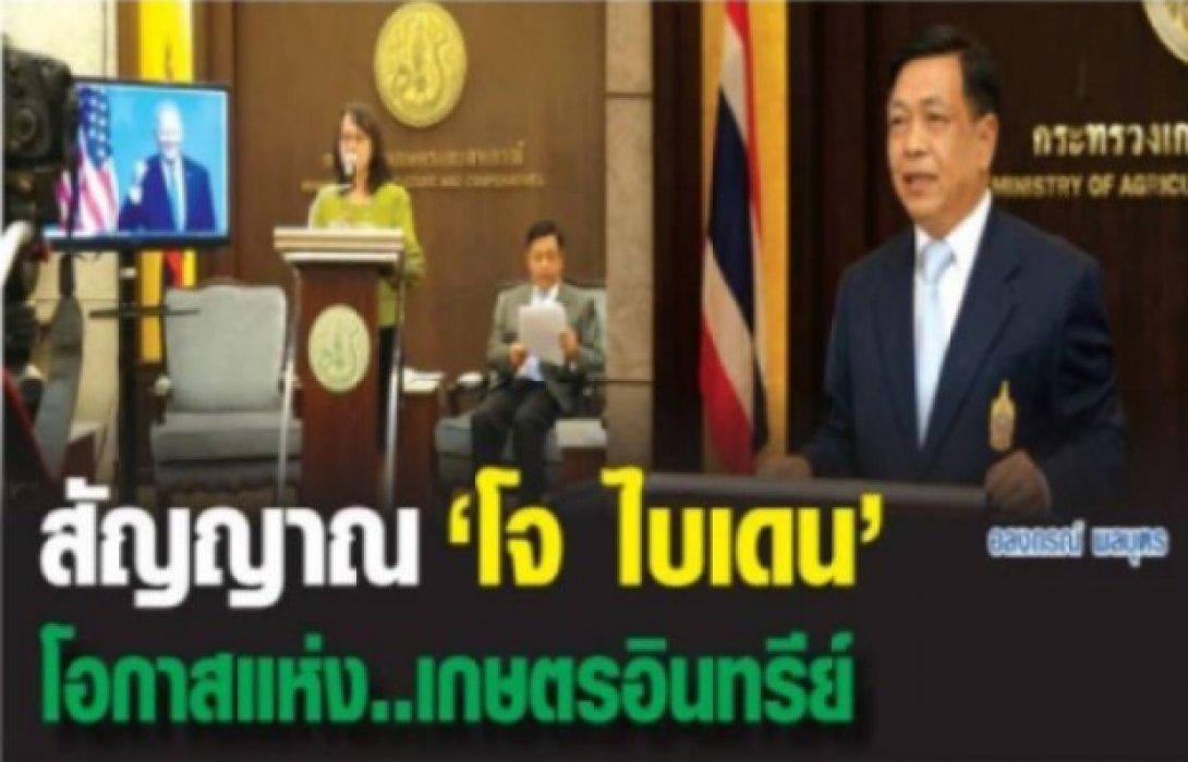 """""""เกษตรอินทรีย์"""" โอกาสของไทยในตลาดโลก"""