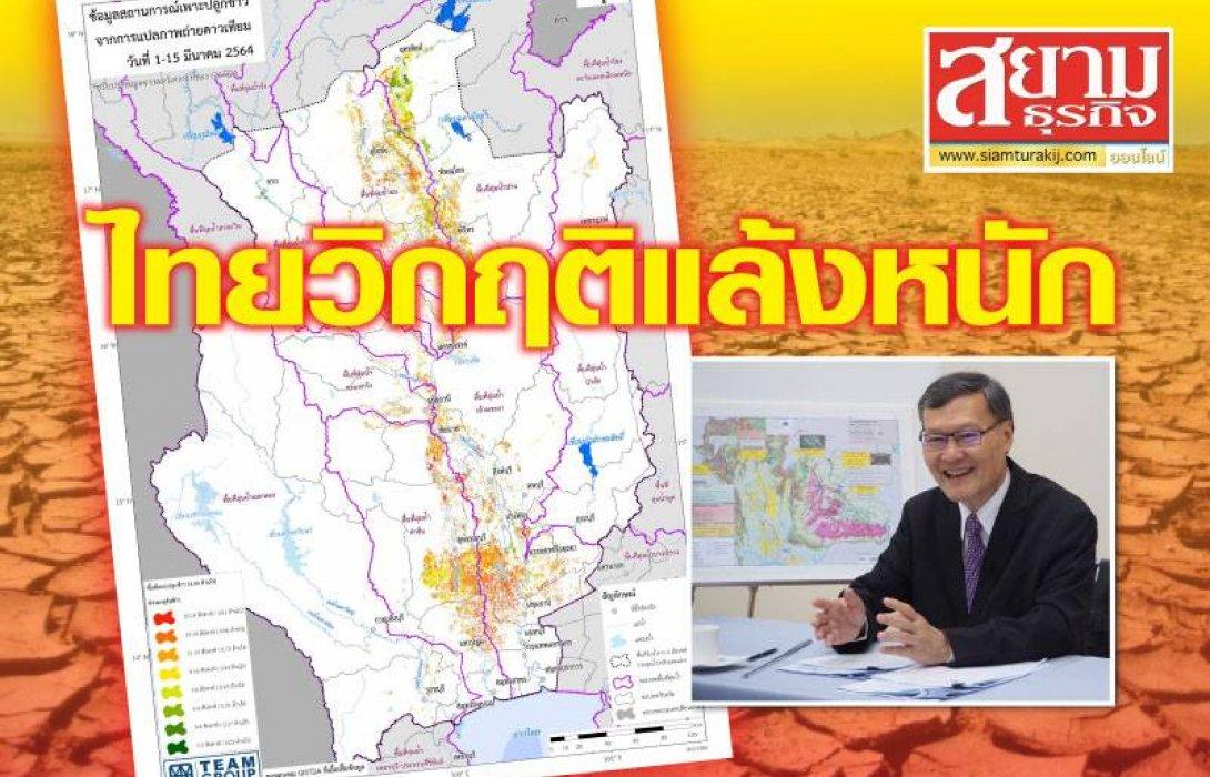 ทีมกรุ๊ป ชี้ไทยเผชิญวิกฤตแล้งหนัก