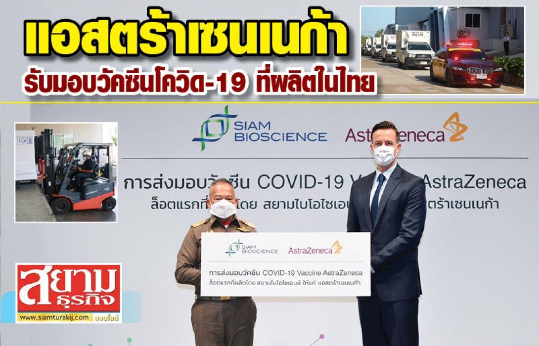 'แอสตร้าเซนเนก้า' รับมอบวัคซีนโควิด-19 ที่ผลิตในไทย