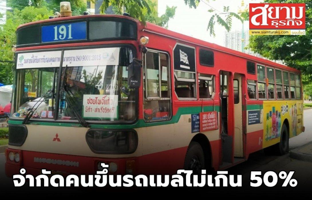 ขสมก.จำกัดคนขึ้นรถเมล์ไม่เกิน 50%