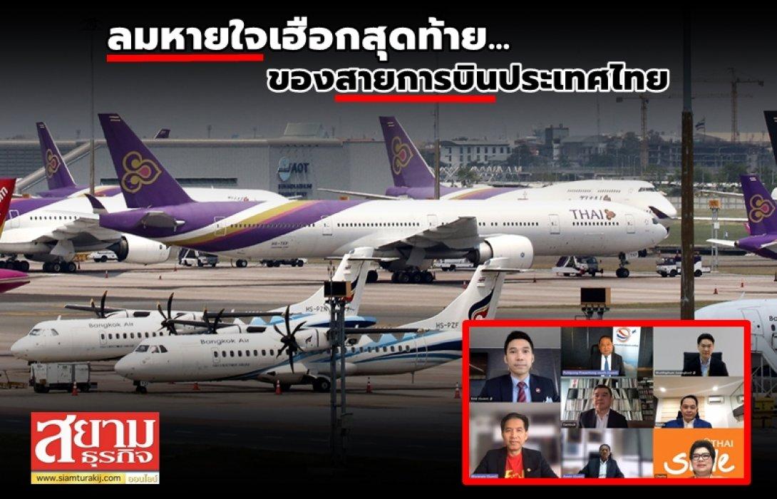 ลมหายใจเฮือกสุดท้าย...ของสายการบินประเทศไทย