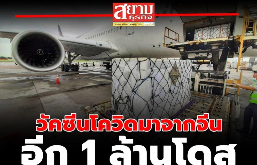 คาร์โก้การบินไทย ขนส่งวัคซีน