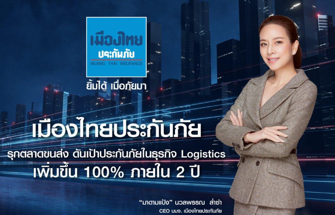 """""""เมืองไทยประกันภัย"""" รุกตลาดขนส่ง ดันเป้าประกันภัยในธุรกิจ Logistics  เพิ่มขึ้น 100% ภายใน 2 ปี"""