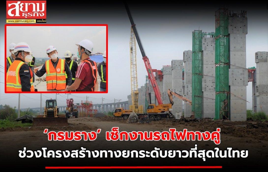 'กรมราง' เช็กงานรถไฟทางคู่ 'ลพบุรี – ปากน้ำโพ' ช่วงโครงสร้างทางยกระดับยาวที่สุดในไทย