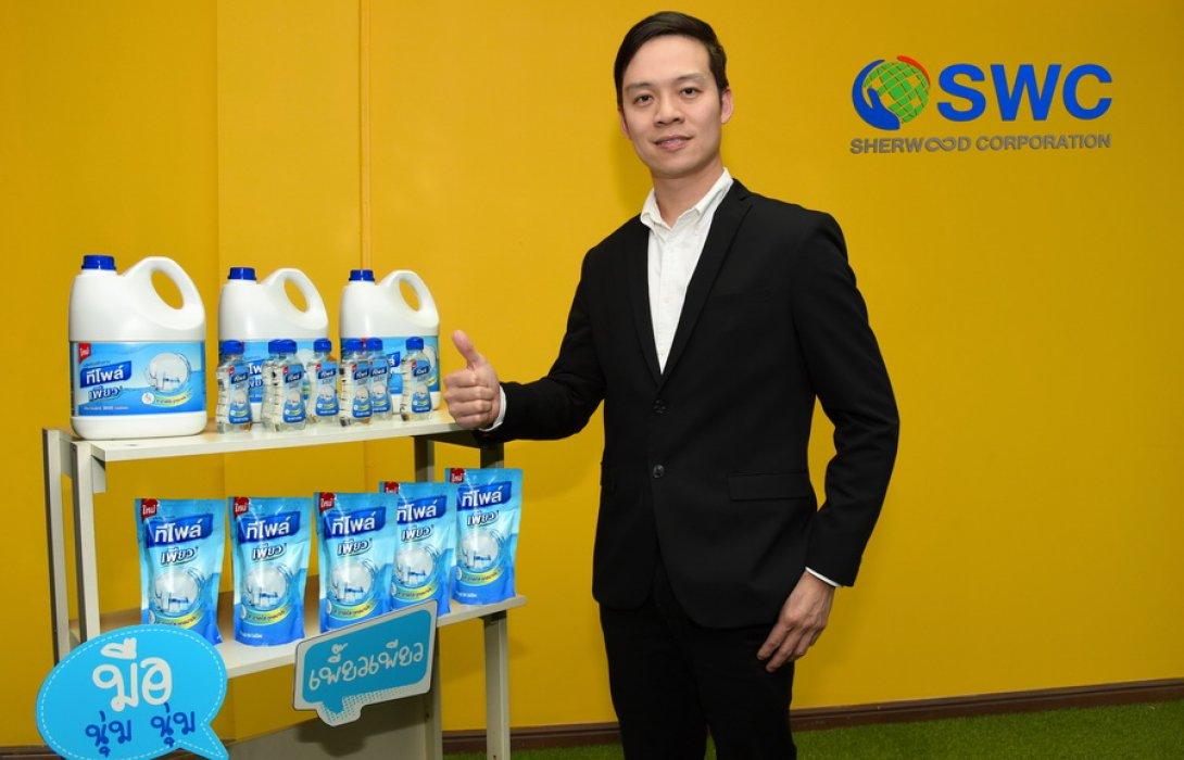 """ปล่อย """"ทีโพล์ เพียว"""" ชูจุดต่างกว่าคู่แข่ง เขย่าตลาดน้ำยาล้างจานในไทย"""
