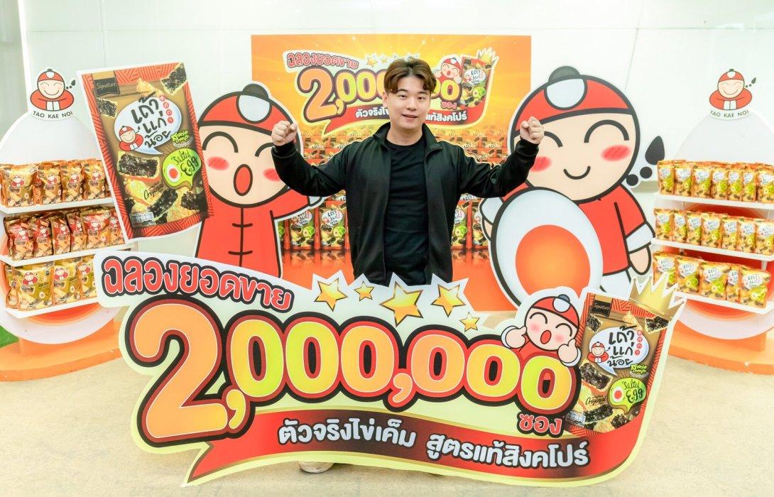 """""""เถ้าแก่น้อย"""" ลั่น เทมปุระไข่เค็มแรง ครึ่งปี โกยยอดขาย 2 ล้านซอง จ่อขยายตลาด ตป."""