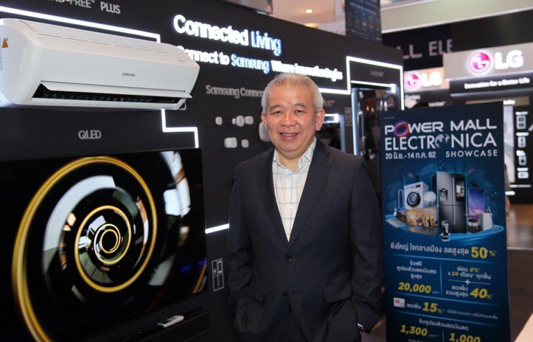 """""""เพาเวอร์ มอลล์"""" ชี้ ตลาดเครื่องใช้ไฟฟ้าในไทยปีนี้สดใส ทุ่ม 120 ลบ. จัดงาน 'POWER MALL ELECTRONICA SHOWCASE' หวังดันยอดขายโตพุ่ง 15%"""