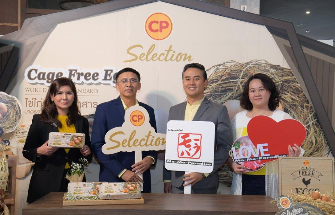 """""""โม โม พาราไดซ์"""" ควง """"ซีพีเอฟ"""" เสิร์ฟความอร่อยที่เหนือกว่าด้วยไข่ไก่สด """"CP Selection Cage Free Egg"""" ทั้ง 17 สาขาทั่วไทย"""