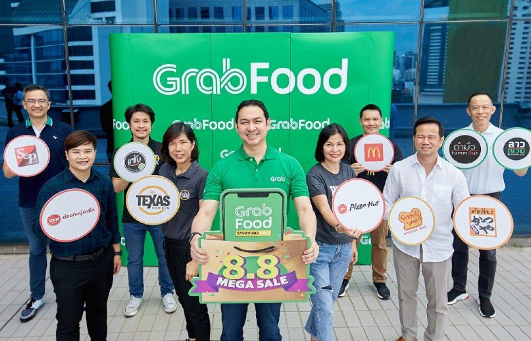 มาอีกแล้วว !! สุดยอดแคมเปญแห่งปี 'GrabFood 8.8 Mega Sale' จัดเต็มส่วนลดกว่า 80% พร้อม 8,000 ดีล ตลอดเดือนสิงหาคมนี้